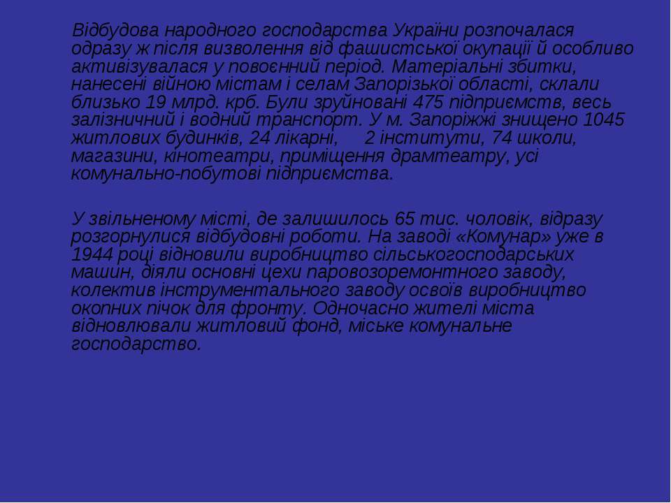 Відбудова народного господарства України розпочалася одразу ж після визволенн...