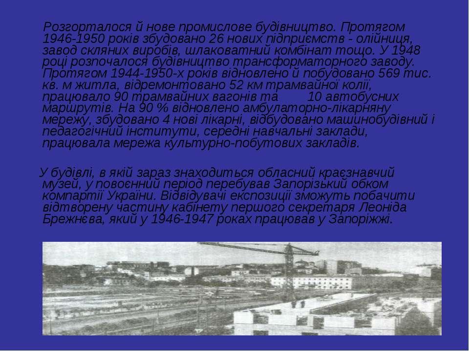 Розгорталося й нове промислове будівництво. Протягом 1946-1950 років збудован...
