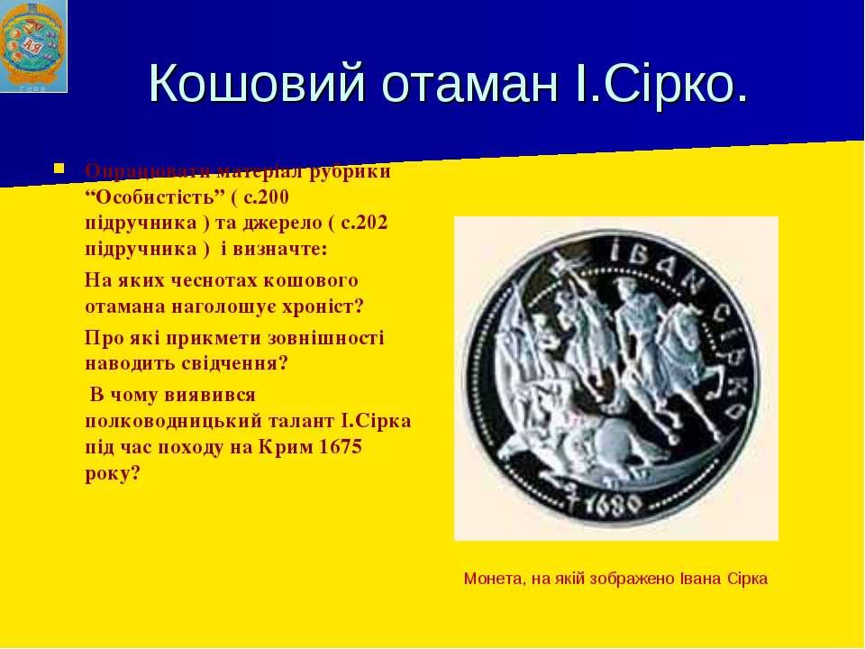 Кошовий отаман І.Сірко. Монета, на якій зображено Івана Сірка Опрацювати мате...