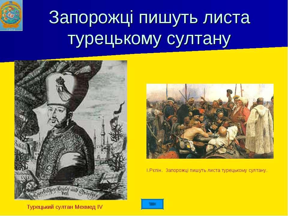 Запорожці пишуть листа турецькому султану Турецький султан Мехмед IV І.Рєпін....
