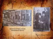 Казино в м.Рівне, в якому працювала М.Мікота Родина Макара Мікоти