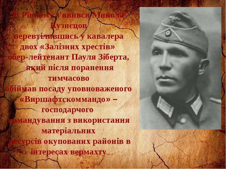 В Рівному з'явився Микола Кузнєцов перевтілившись у кавалера двох «Залізних х...