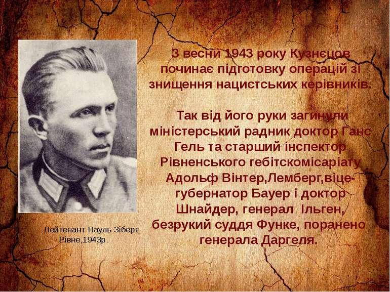 Лейтенант Пауль Зіберт, Рівне,1943р. З весни 1943 року Кузнєцов починає підго...