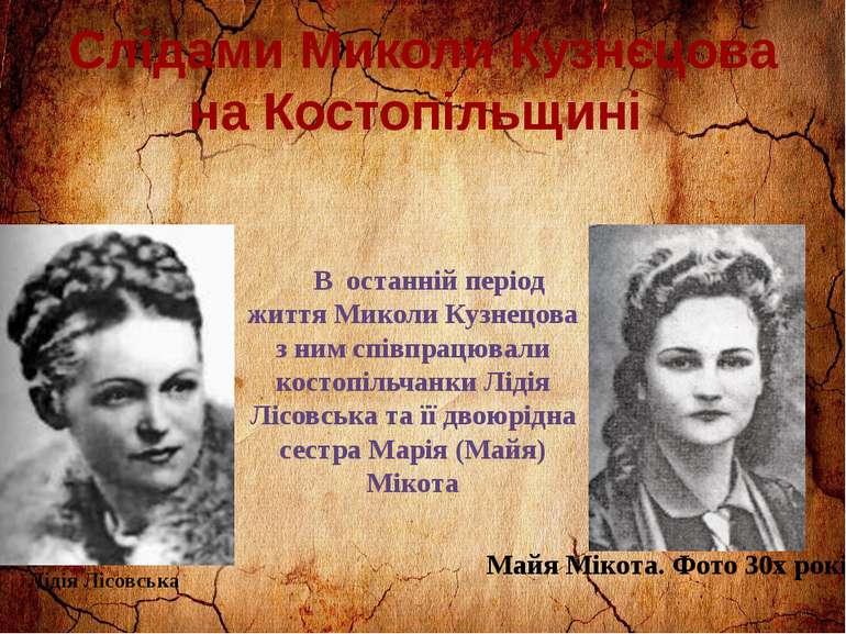 В останній період життя Миколи Кузнецова з ним співпрацювали костопільчанки Л...