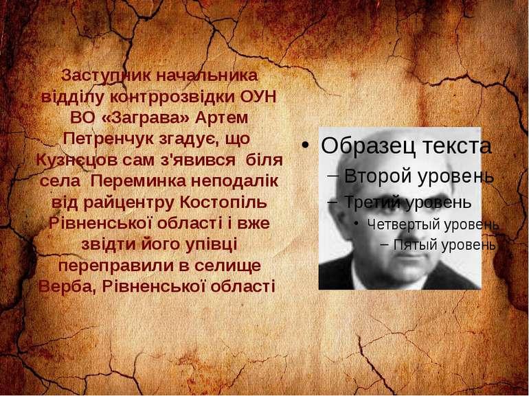 Заступник начальника відділу контррозвідки ОУН ВО «Заграва» Артем Петренчук з...