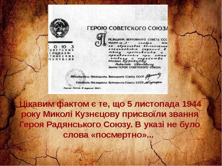 Цікавим фактом є те, що 5 листопада 1944 року Миколі Кузнєцову присвоїли зван...