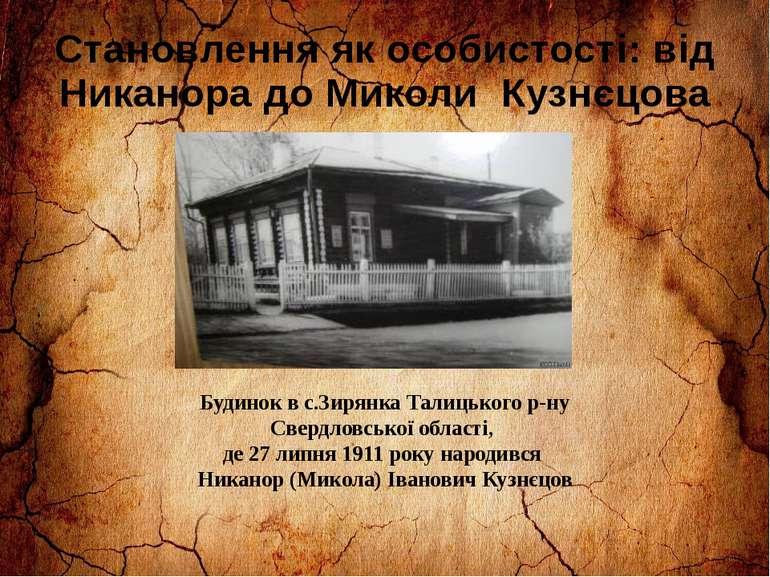 Становлення як особистості: від Никанора до Миколи Кузнєцова Будинок в с.Зиря...