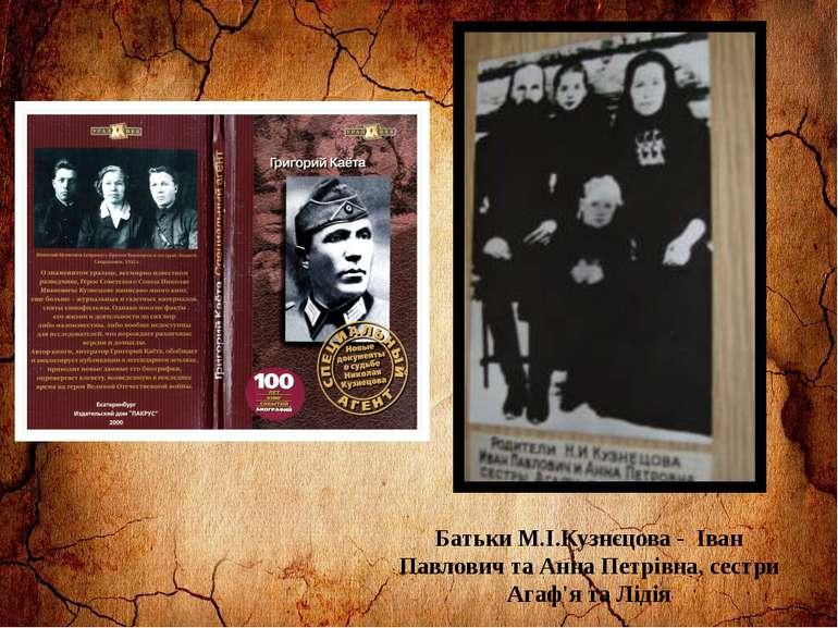 Батьки М.І.Кузнєцова - Іван Павлович та Анна Петрівна, сестри Агаф'я та Лідія