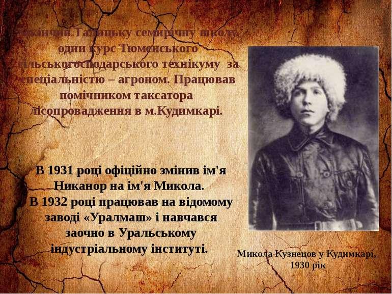 В 1931 році офіційно змінив ім'я Никанор на ім'я Микола. В 1932 році працював...