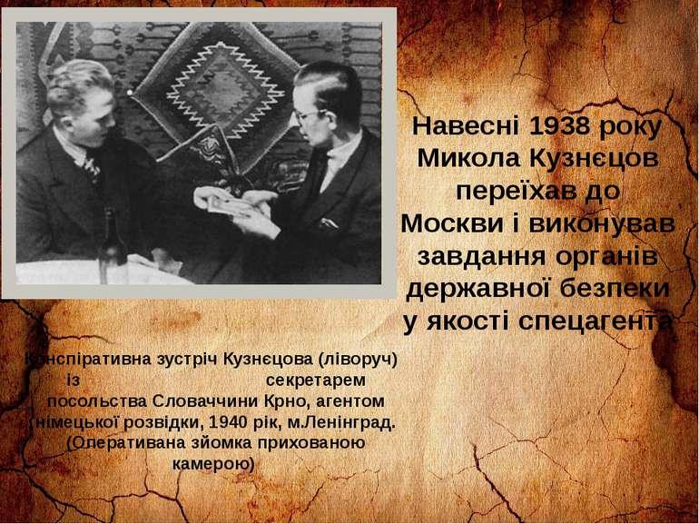 Конспіративна зустріч Кузнєцова (ліворуч) із секретарем посольства Словаччини...