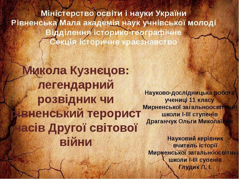 Міністерство освіти і науки України Рівненська Мала академія наук учнівської ...