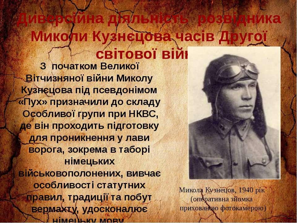 Диверсійна діяльність розвідника Миколи Кузнєцова часів Другої світової війни...