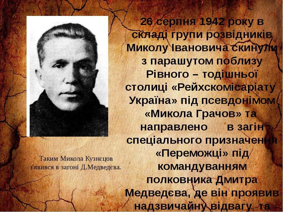 26 серпня 1942 року в складі групи розвідників Миколу Івановича скинули з пар...