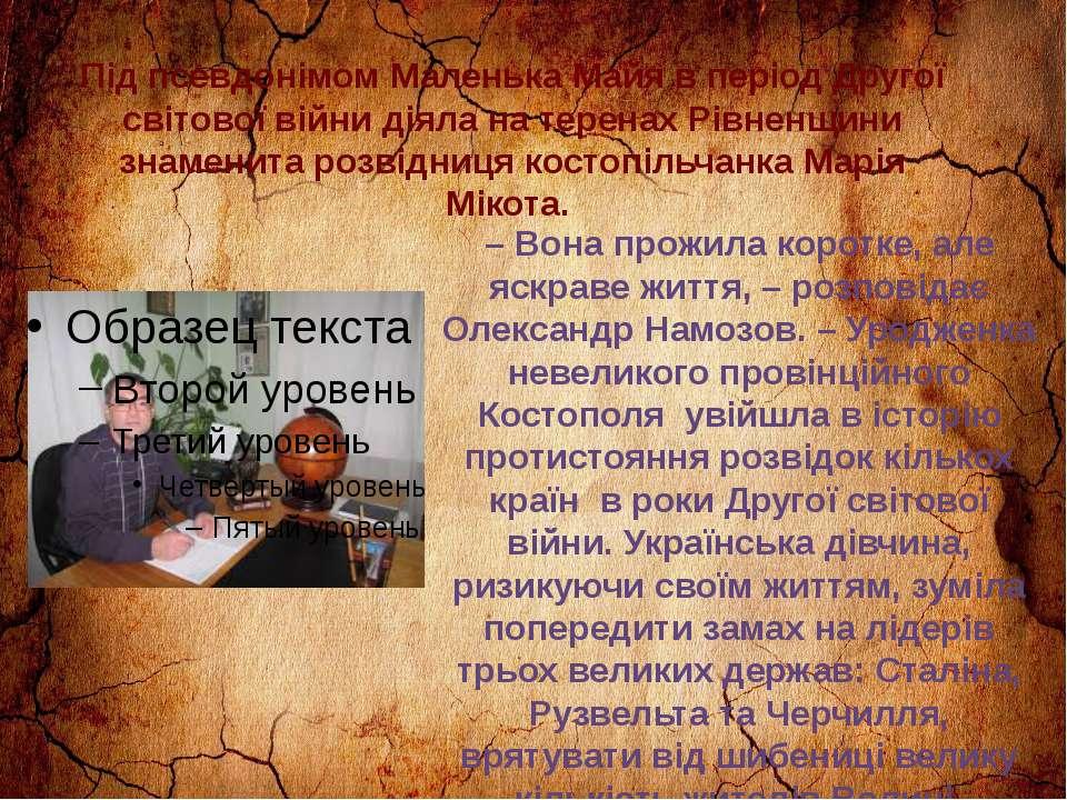 – Вона прожила коротке, але яскраве життя, – розповідає Олександр Намозов. – ...