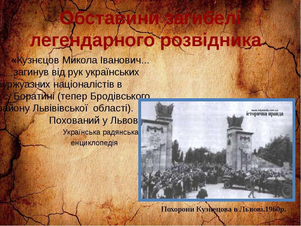 Обставини загибелі легендарного розвідника «Кузнєцов Микола Іванович... загин...