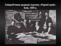 Співробітники редакції журналу «Рідний край». Київ, 1909 р.