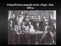 Співробітники редакції газети «Рада». Київ, 1905 р.