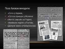 Поза Києвом виходили: «Сніп» у Харкові, «Світова зірниця» у Могилеві «Життя і...