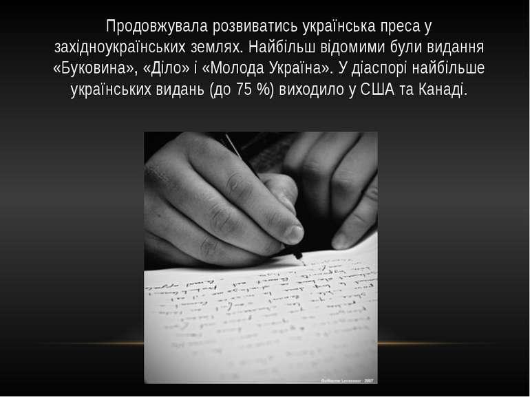 Продовжувала розвиватись українська преса у західноукраїнських землях. Найбіл...