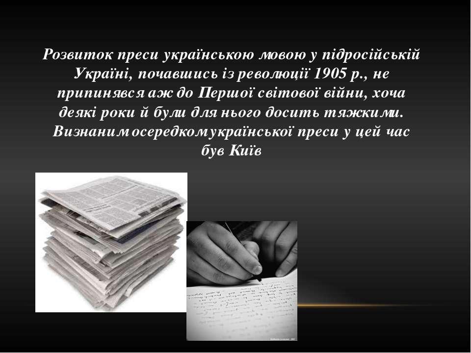 Розвиток преси українською мовою у підросійській Україні, почавшись із револю...