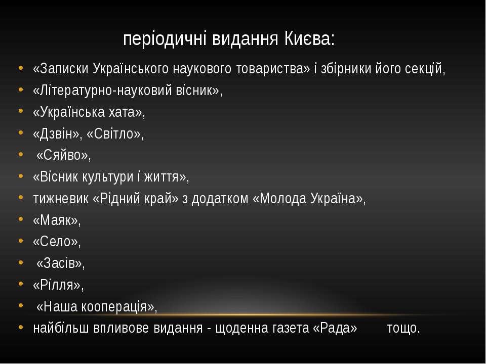 періодичні видання Києва: «Записки Українського наукового товариства» і збірн...