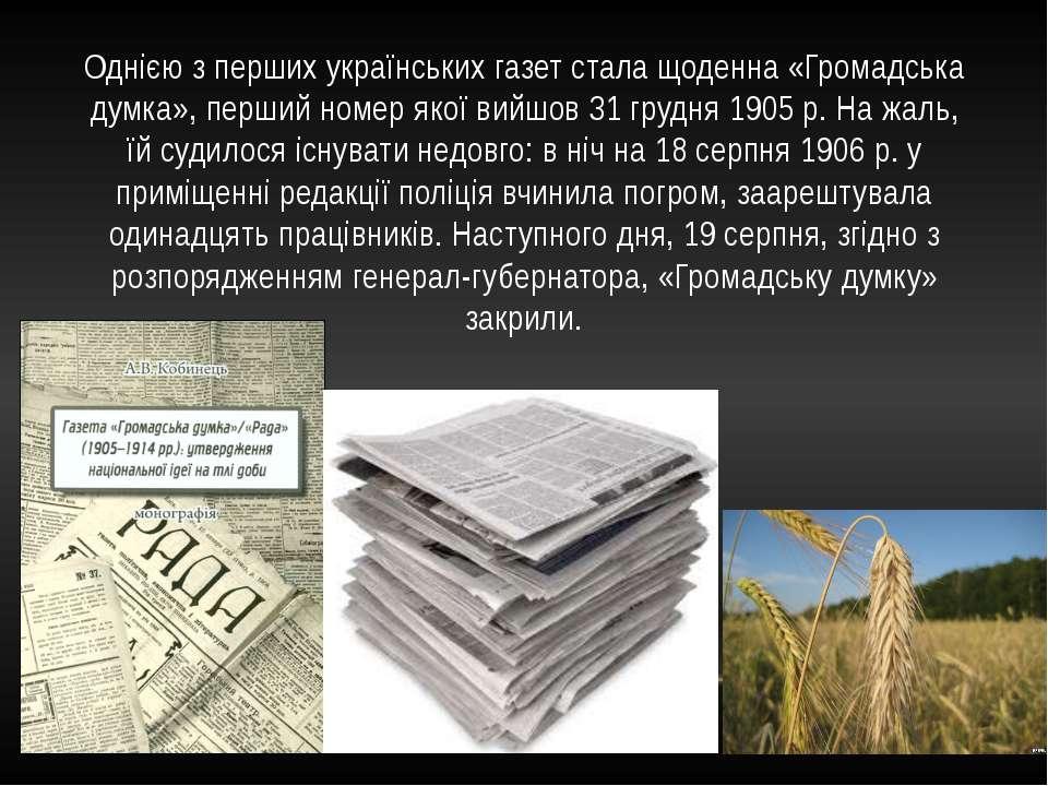 Однією з перших українських газет стала щоденна «Громадська думка», перший но...