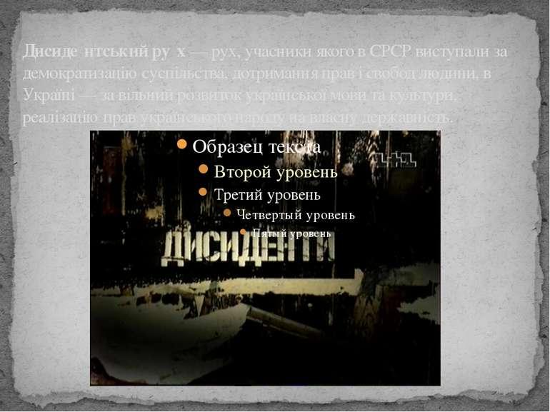 Дисиде нтський ру х — рух, учасники якого в СРСР виступали за демократизацію ...