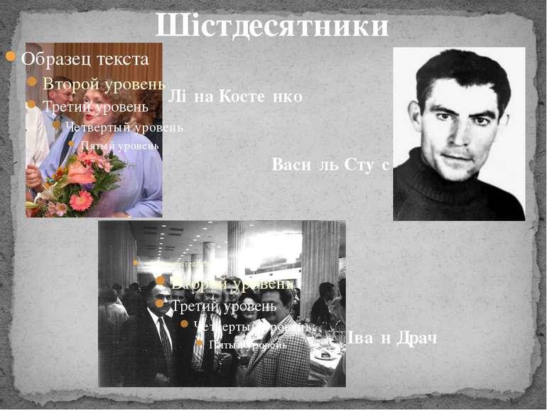 Шістдесятники Лі на Косте нко Іва н Драч Васи ль Сту с