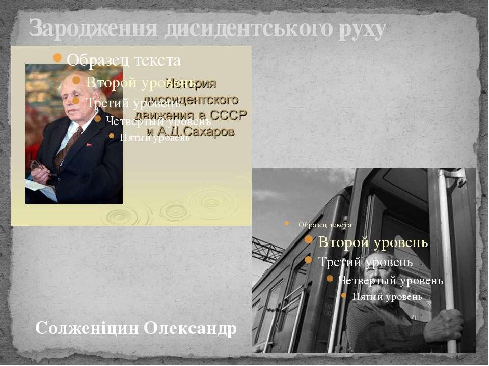 Зародження дисидентського руху Солженіцин Олександр