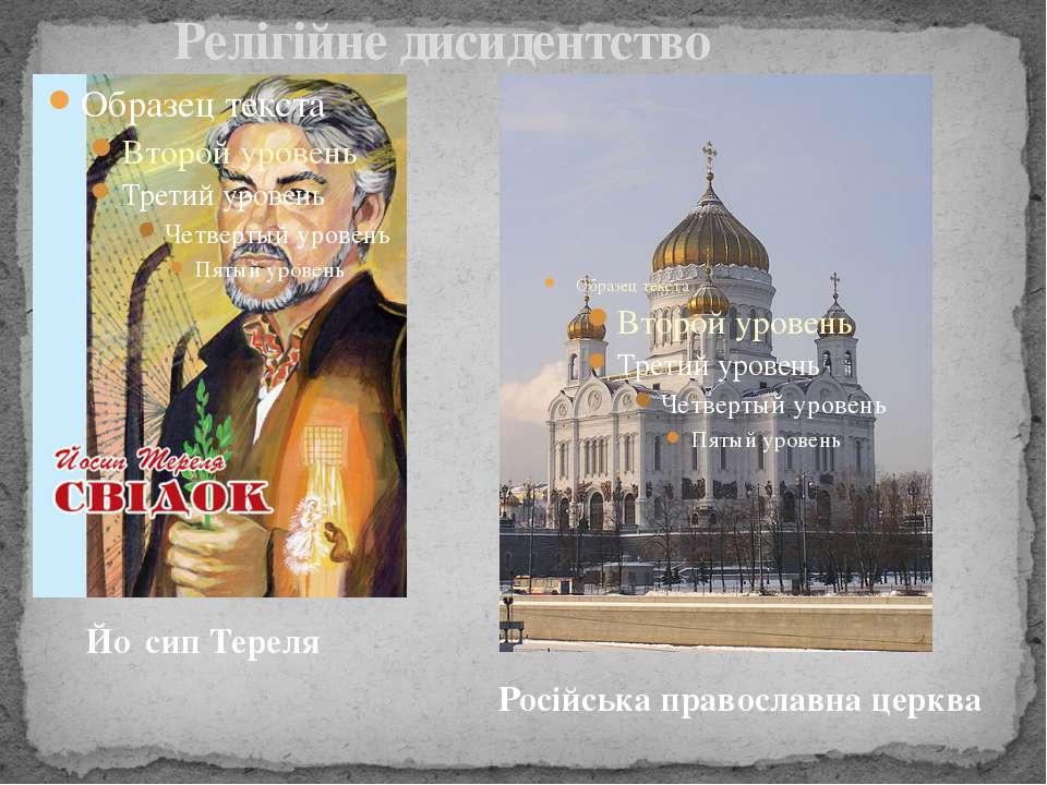 Релігійне дисидентство Йо сип Тереля Російська православна церква