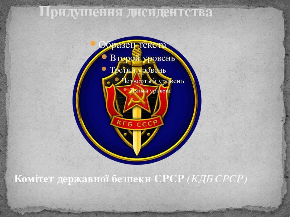 Придушення дисидентства Комітет державної безпеки СРСР (КДБ СРСР)