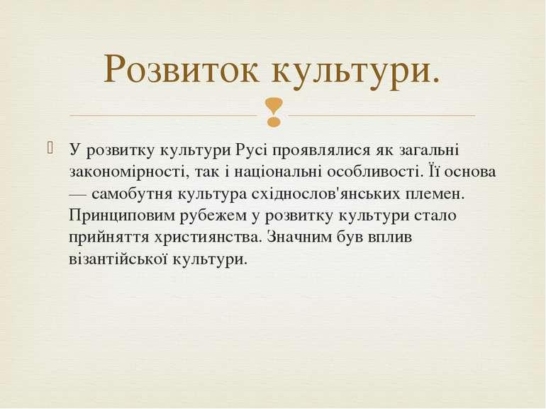 У розвитку культури Русі проявлялися як загальні закономірності, так і націон...