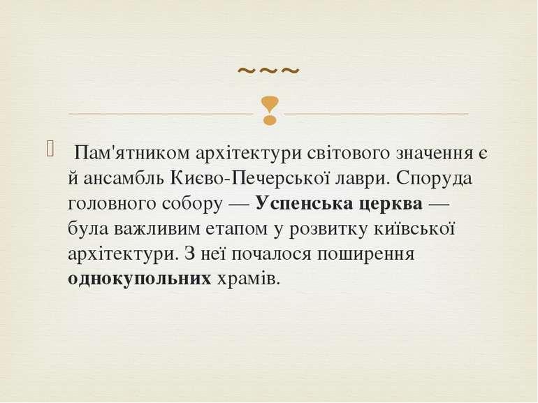 Пам'ятником архітектури світового значення є й ансамбль Києво-Печерської лавр...