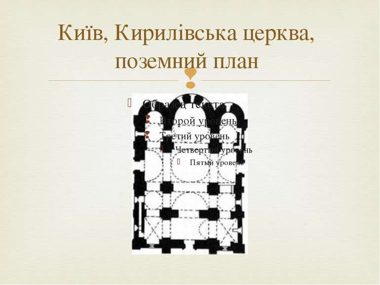 Київ, Кирилівська церква, поземний план