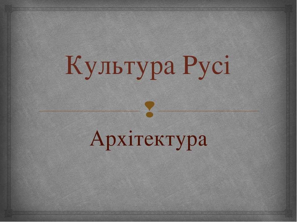 Культура Русі Архітектура