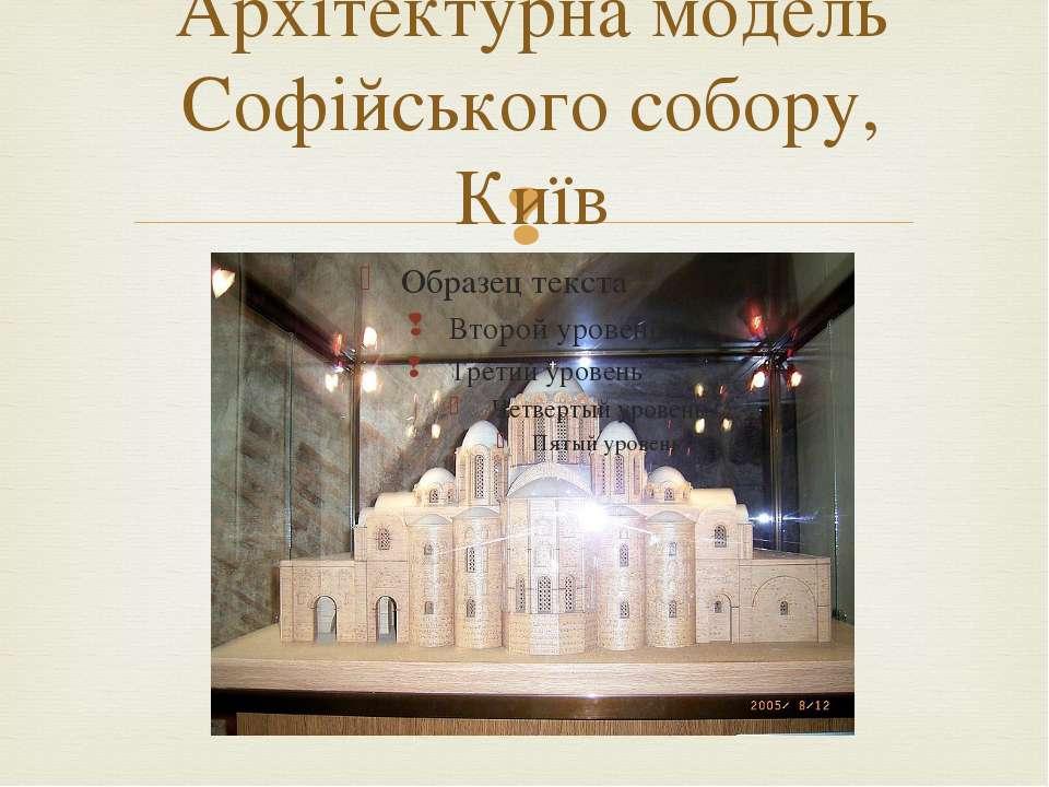 Архітектурна модель Софійського собору, Київ