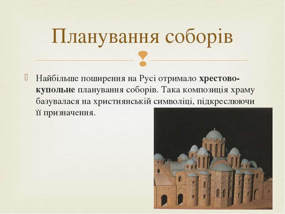 Найбільше поширення на Русі отримало хрестово-купольне планування соборів. Та...