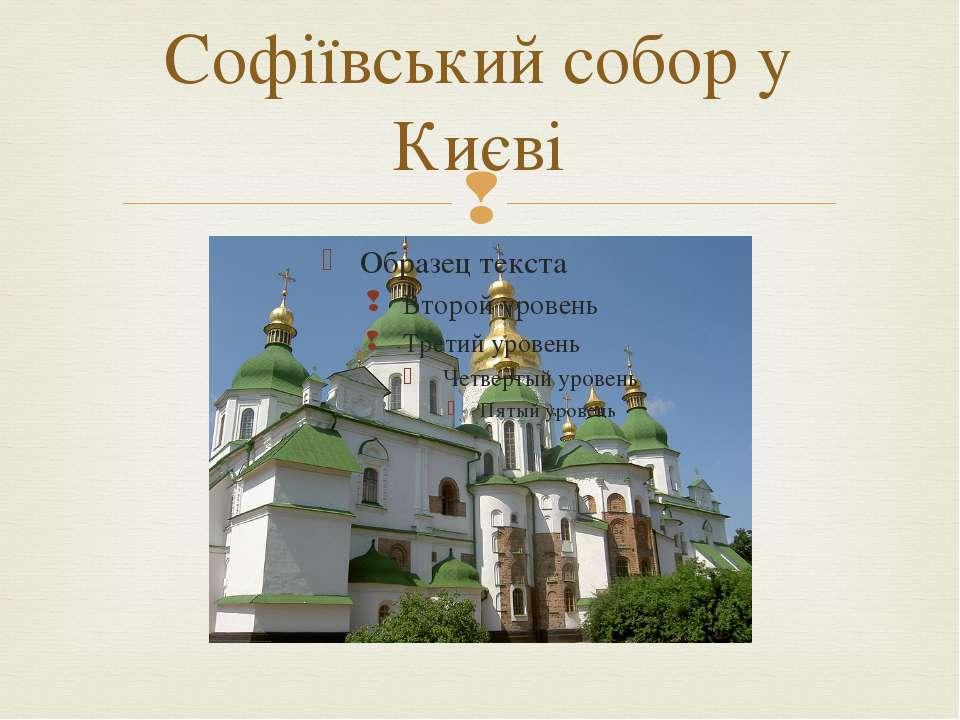 Софіївський собор у Києві