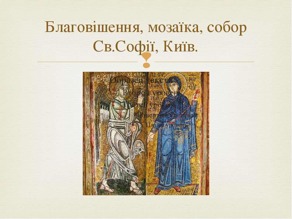 Благовішення, мозаїка, собор Св.Софії, Київ.