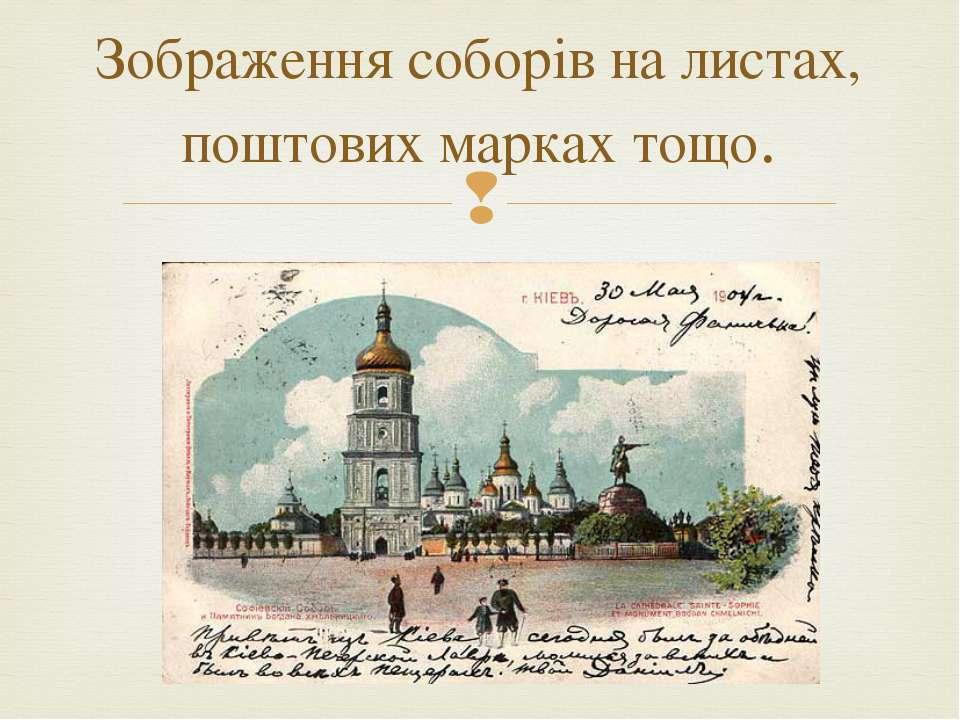 Зображення соборів на листах, поштових марках тощо.