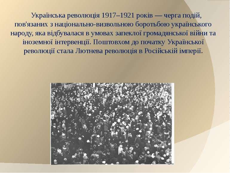 Українська революція 1917–1921 років — черга подій, пов'язаних з національно-...
