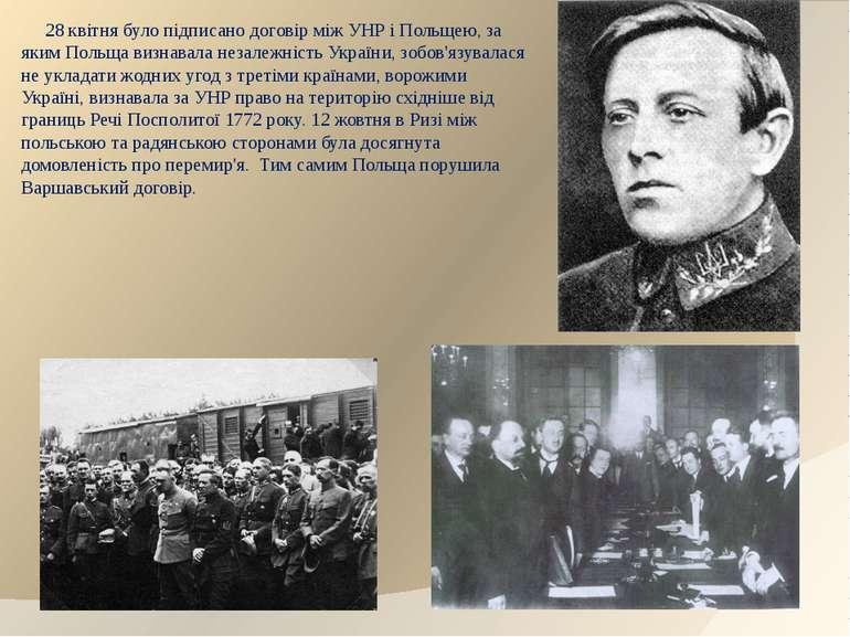 28 квітня було підписано договір між УНР і Польщею, за яким Польща визнавала ...