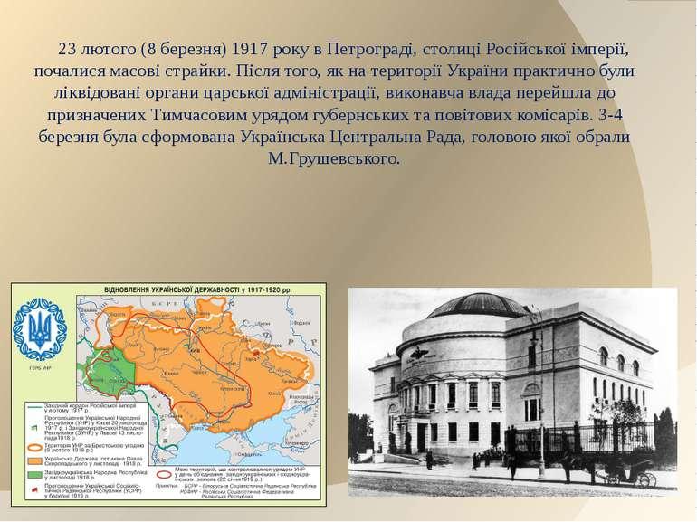 23 лютого (8 березня) 1917 року в Петрограді, столиці Російської імперії, поч...