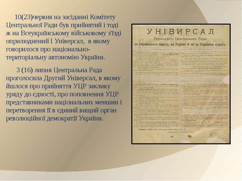 10(23)червня на засіданні Комітету Центральної Ради був прийнятий і тоді ж на...