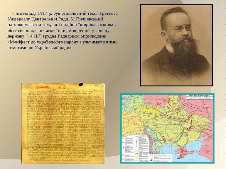 7 листопада 1917 p. був оголошений текст Третього Універсалу Центральної Ради...