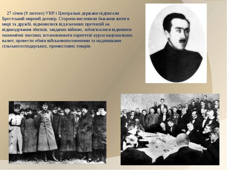 27 січня (9 лютого) УНР і Центральні держави підписали Брестський мирний дого...