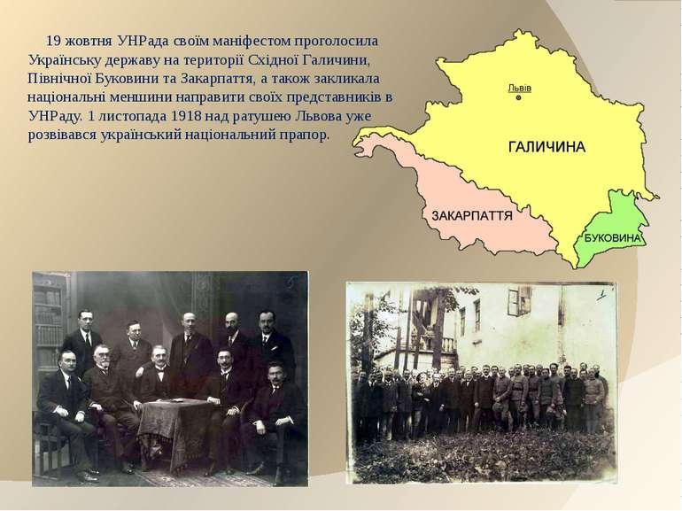 19 жовтня УНРада своїм маніфестом проголосила Українську державу на території...