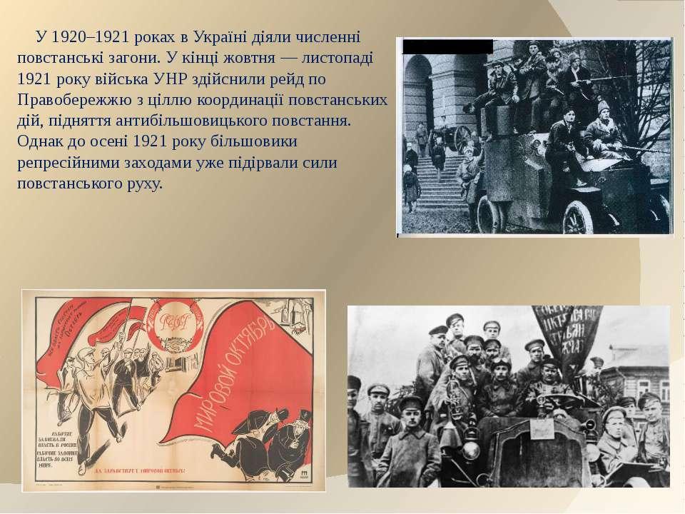 У 1920–1921 роках в Україні діяли численні повстанські загони. У кінці жовтня...