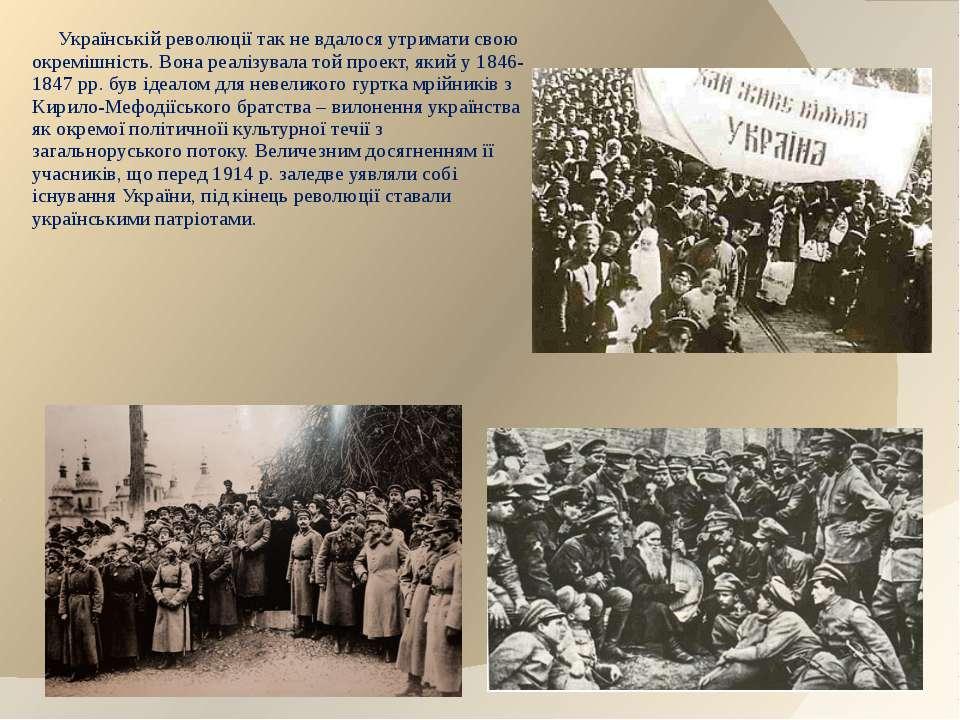 Українській революції так не вдалося утримати свою окремішність. Вона реалізу...