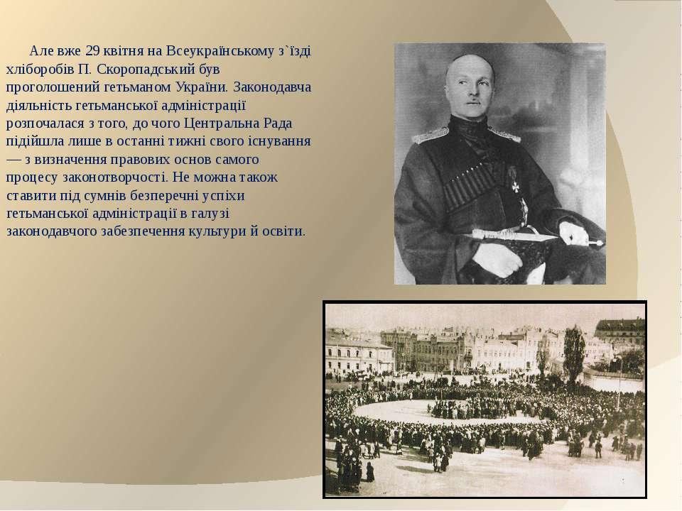 Але вже 29 квітня на Всеукраїнському з`їзді хліборобів П. Скоропадський був п...